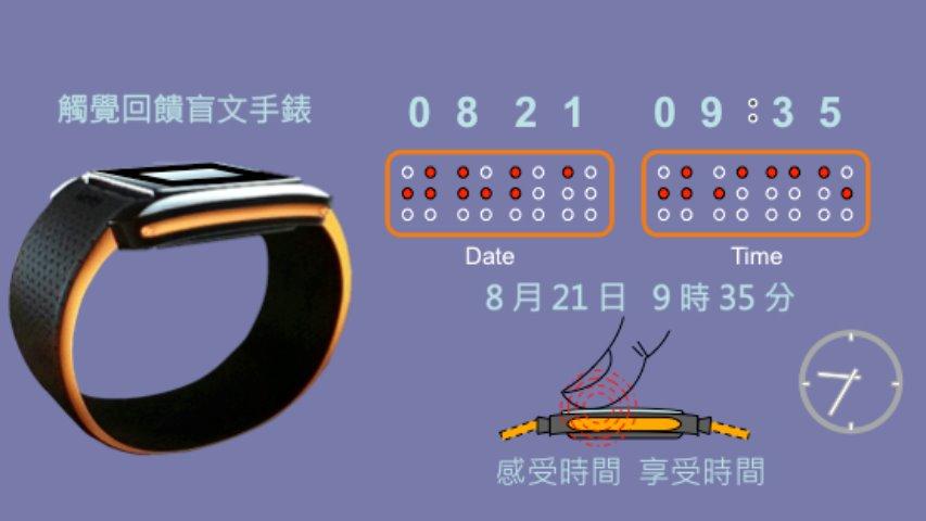 鎖定公益應用,蘇兆鳴帶領團隊先做視手錶(Braille Watch)。