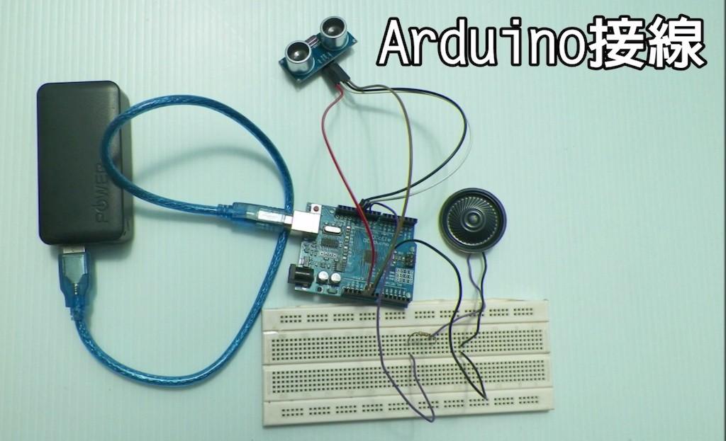 Arduino的接線複雜,讓一般人敬而遠之。