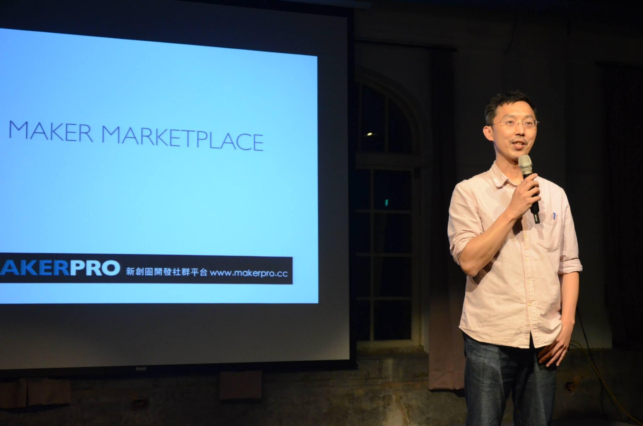 Makerpro總主筆歐敏銓指出,Maker市集不只是販賣產品,更重要的是必須與社群有所連結。