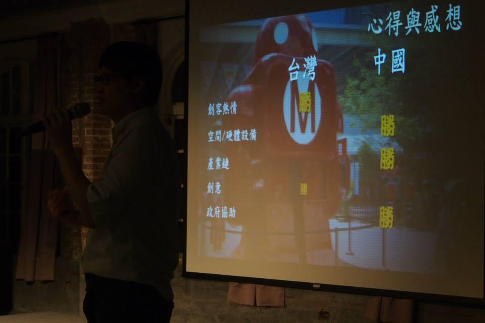 Frank分享到深圳參觀Maker Faire的觀察。