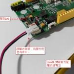 如何管控LinkIt ONE的電池?