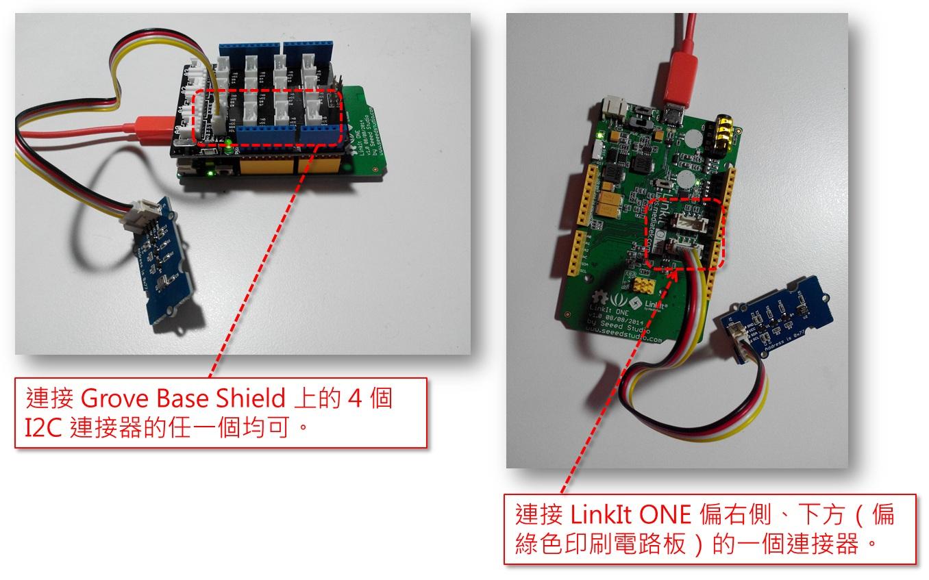 把BMP180接上LinkIt ONE的兩種接法。