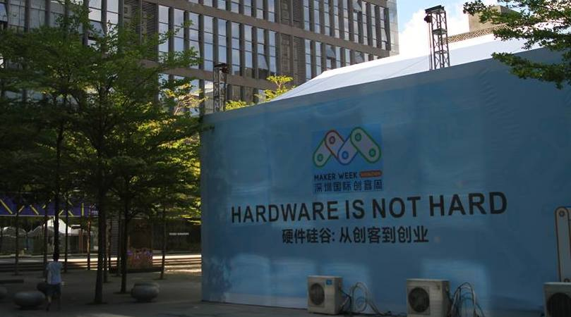深圳打出HARDWARE IS NOT  HARD口號!