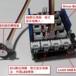 LinkIt ONE觸控感測器程式範例