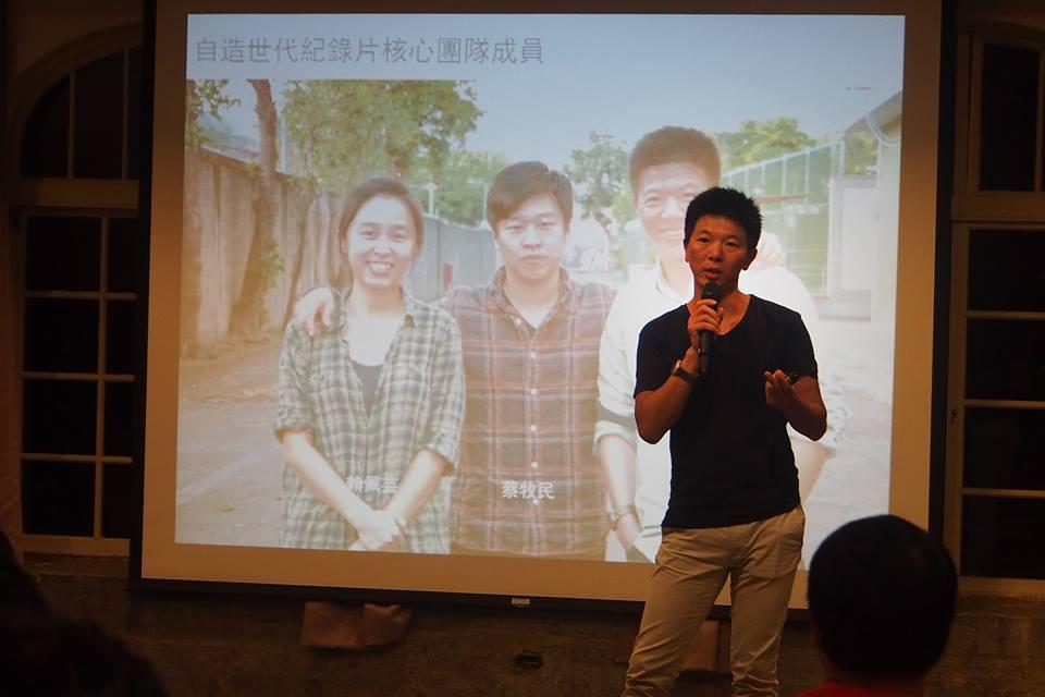 育修與Maker紀錄片團隊靠群眾募資完成影片,也更深刻認識了Maker運動。