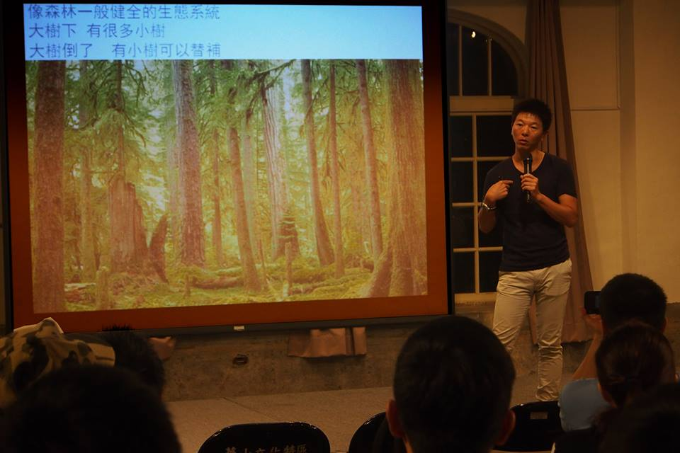 育修認為,創業環境要森林的生態系一樣,應該有生生不息的動力。