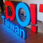 【DOIT Taiwan 2015】翻轉教育 從動手做開始