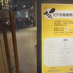 IOT開發者大會  Realtek提出Ameba和BEE方案