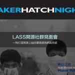 【華山之夜】LASS開源計畫:社群團結力量大