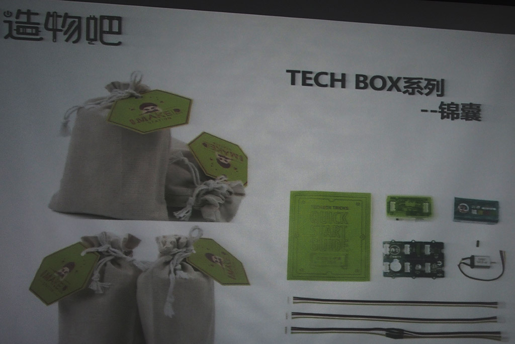 柴火空間推出造物吧,希望讓Dreamer更容易變成Maker。