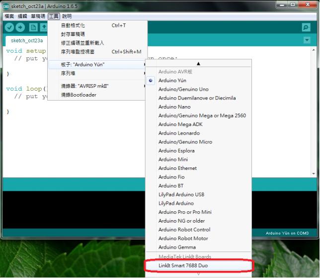 Figure 10. 點選 LinkIt Smart 7688 Duo