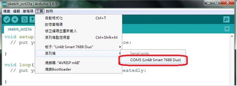 Figure 11.點選 COM 5 ( LinkIt Smart 7688 Duo )