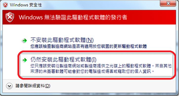 Figure 2 Windows 安全性