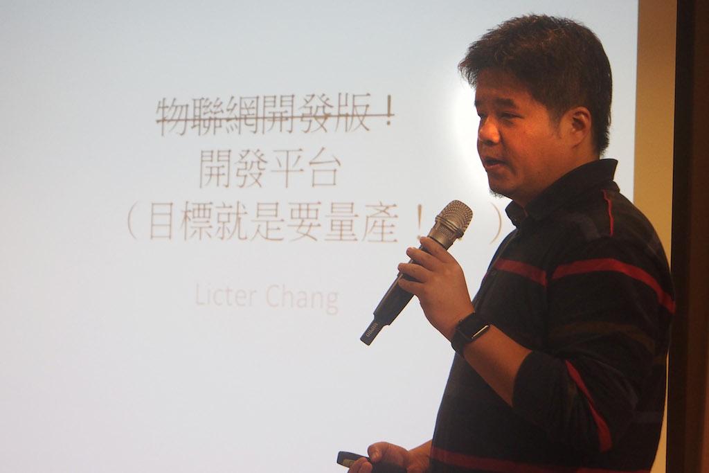 Licter指出Maker開發IOT應用,需考慮商品化的需求。