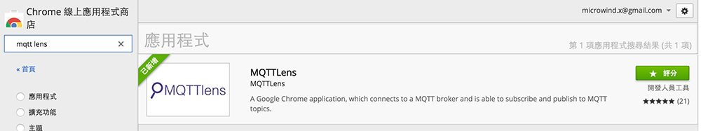 Chrome App 上的 MQTTlens