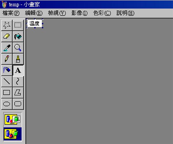 在小畫家裡面設定好畫框,輸入中文字
