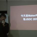 【MakerPRO分享會】 真空低溫烹調機上菜啦 _EP2