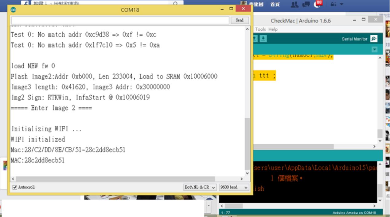 取得MAC資料測試程式結果畫面