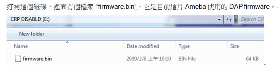 磁碟中會出現firmware.bin的檔案