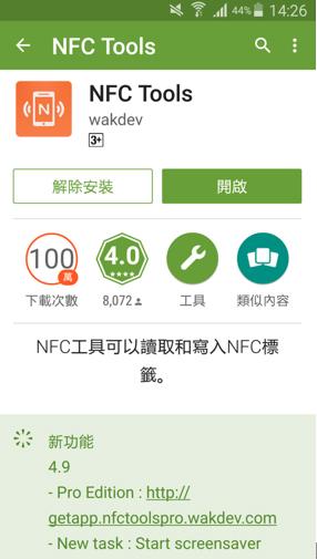 下載NFC Tools