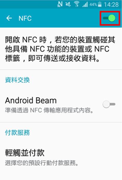 打開手機的NFC功能