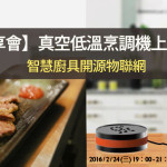 【MakerPRO分享會】 真空低溫烹調機上菜啦 _EP1