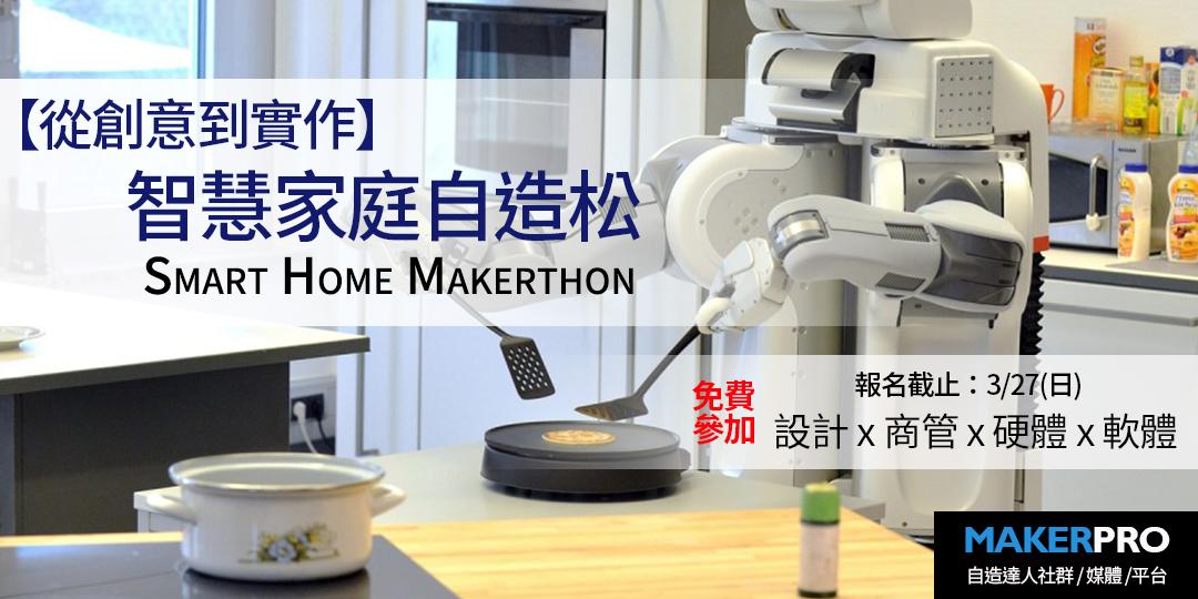 201604-makerthon02