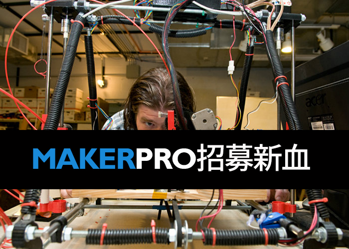 maker-movement-3D-printer