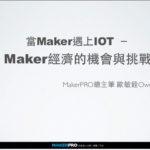 當Maker遇上IOT,Maker經濟的機會與挑戰