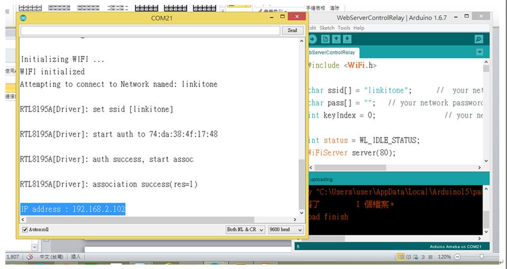 (1)透過網頁控制繼電器模組測試程式結果畫面-監控畫面