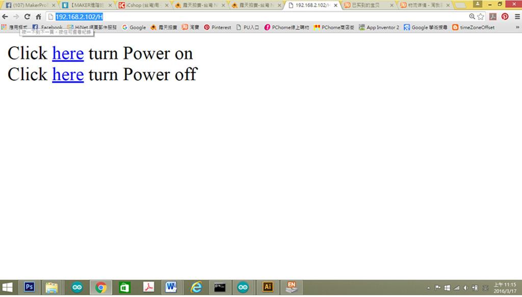 (3)透過網頁控制繼電器模組測試程式結果畫面-開啟繼電器