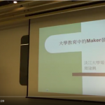 【Maker Hatch Night】翻轉吧,人機互動!_EP1