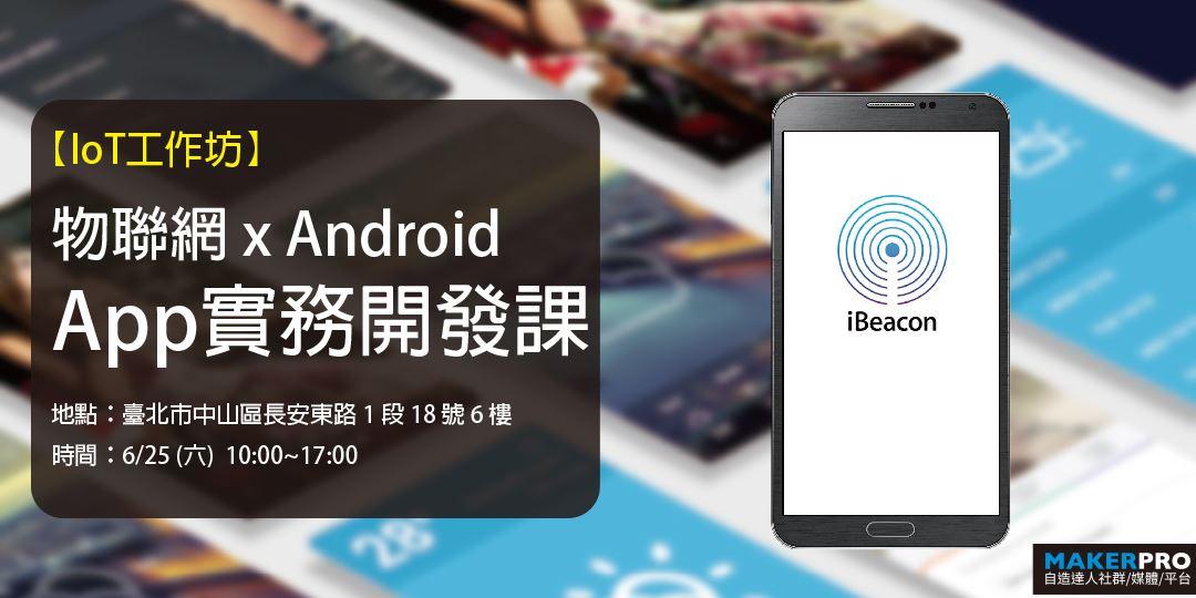 物聯網 x Android App實務開發課
