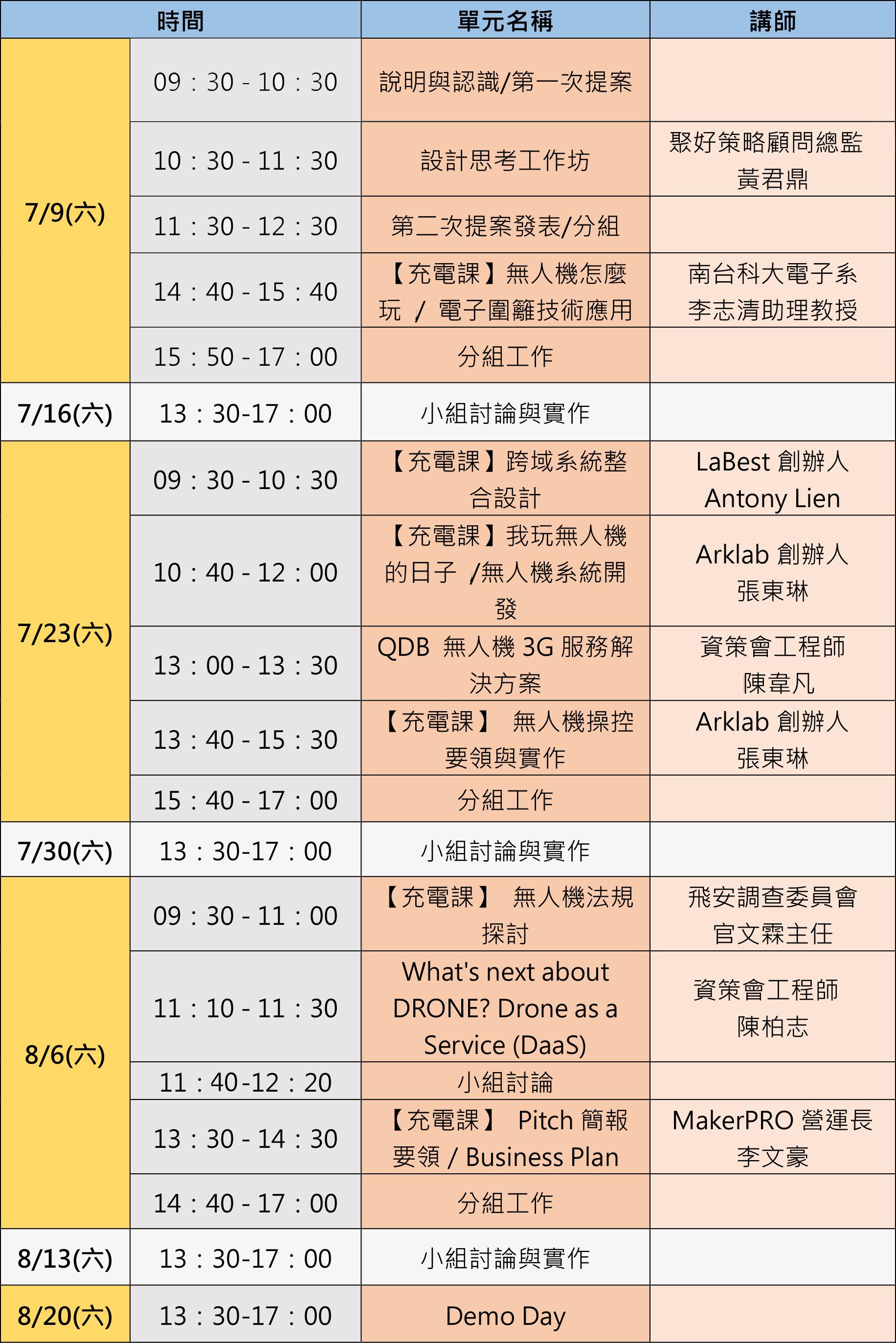 agenda3_20160801
