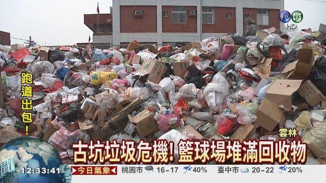 新聞報導古坑垃圾危機