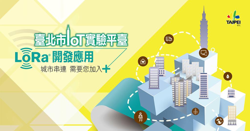 政府積極推廣IoT技術開發(圖片來源:臺北市物聯網實驗平臺)