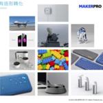 【Maker商品化】八個跨越工業設計的關鍵密碼