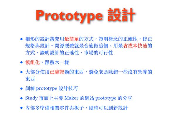 proto-type設計