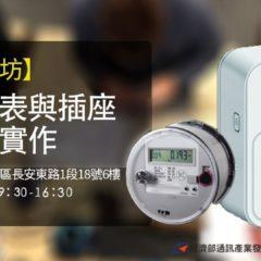 【活動報導】節能減碳,從智慧電表及智慧插座做起!