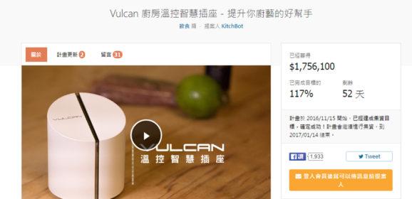 【科學料理】Vulcan輕鬆上手五星級食譜