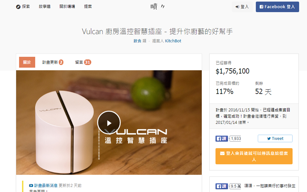 Vulcan廚房溫控智慧插座初登群募,三天達標
