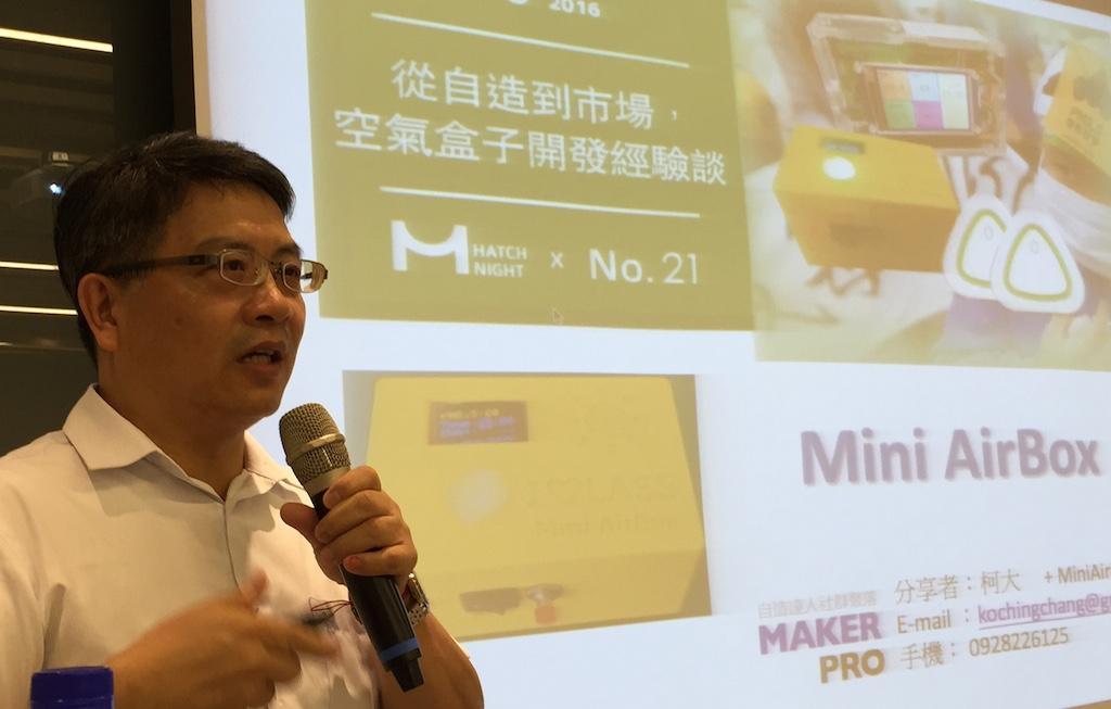 柯大分享Mini Airbox開發歷程與定位