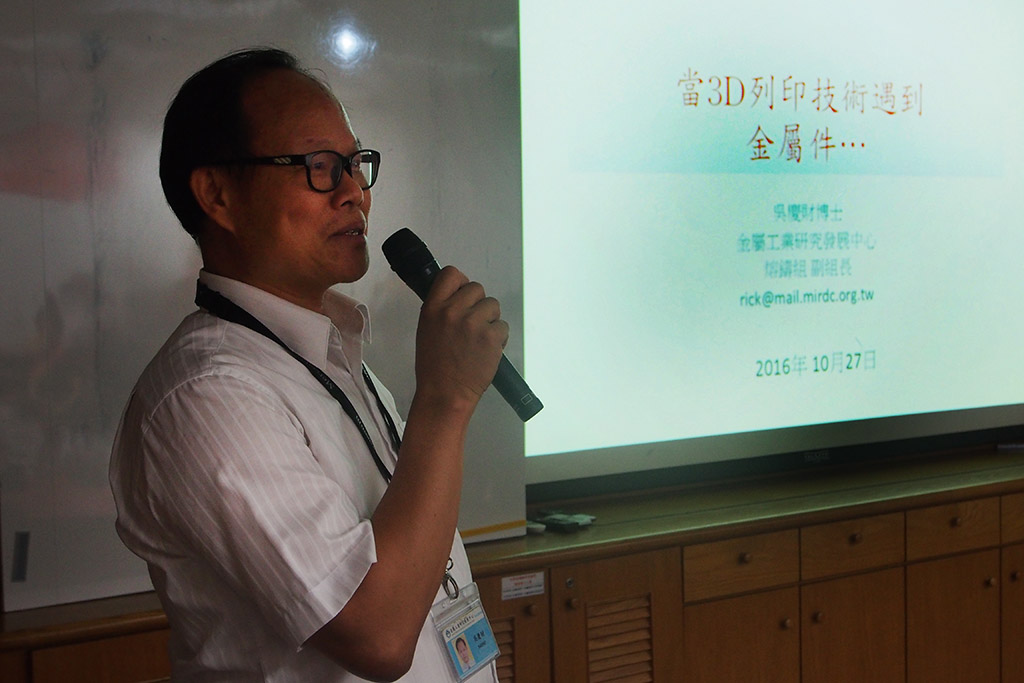 金屬工業研究發展中心金屬製程研發處副組長吳慶財博士