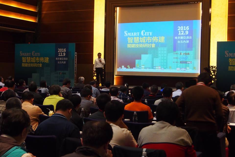 智慧城市佈建關鍵技術研討會,熱鬧開場