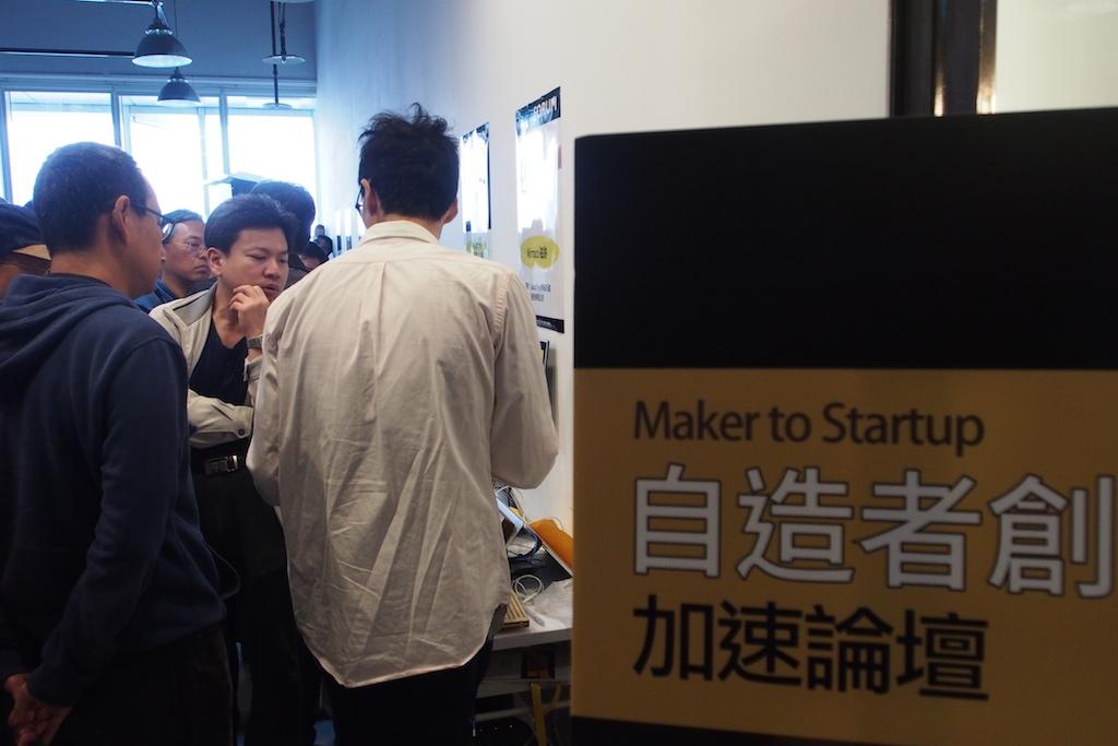 當Maker想走向創業,需面臨的挑戰重重(圖為MakerPRO舉辦的自造者創業加速論壇)