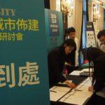 【活動報導】智慧城市佈建關鍵技術研討會