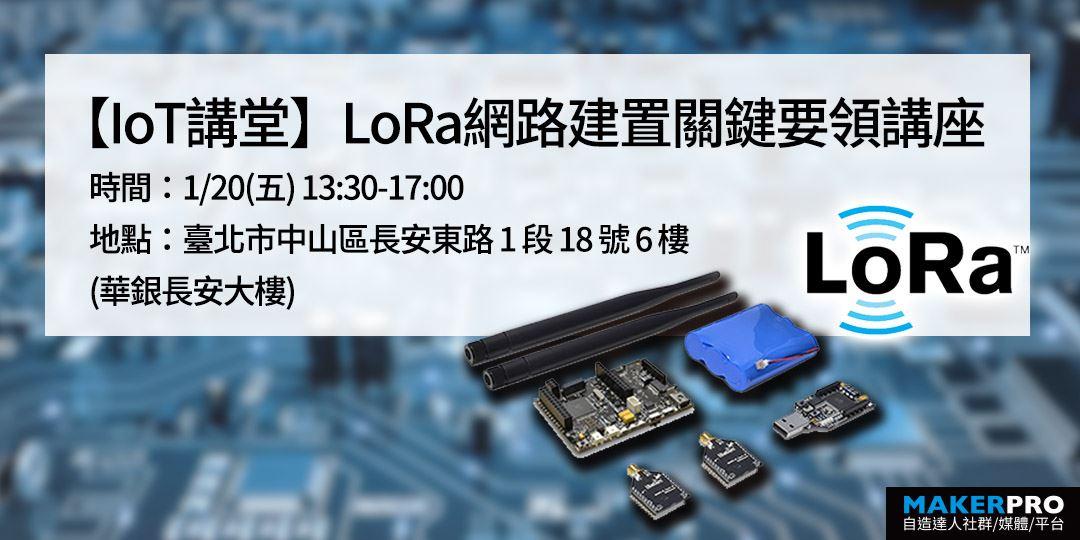 0120_lora講座
