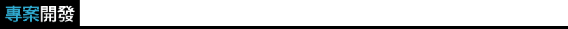 2017_專案開發intern_titlebar