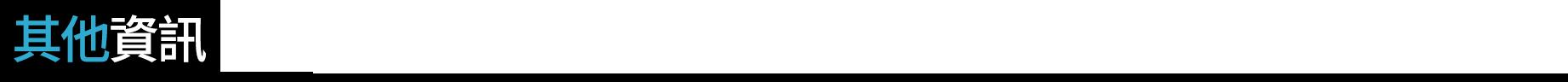 2017其他資訊_titlebar