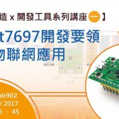 【物聯網自造x開發工具系列】LinkIt 7697開發要領與物聯網應用